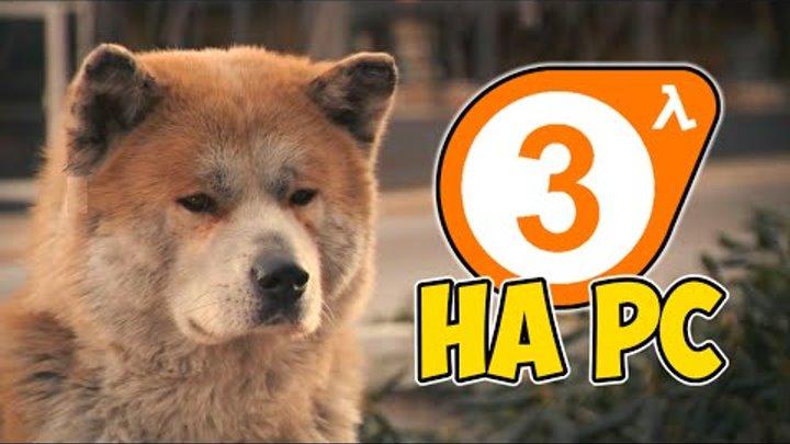когда выйдет HALF-LIFE 3 на ПК (дата выхода) | HL3 PC (sub) Release Date