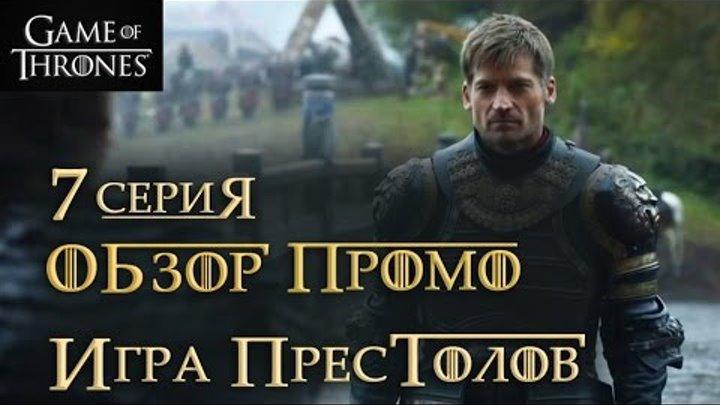 Игра престолов: 7 серия 6 сезон - обзор промо/Game of Thrones: Season 6 Episode 7 - promo review