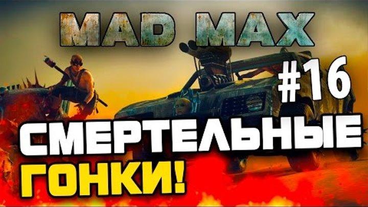 Mad Max (Безумный Макс) - СМЕРТЕЛЬНЫЕ ГОНКИ! # 16