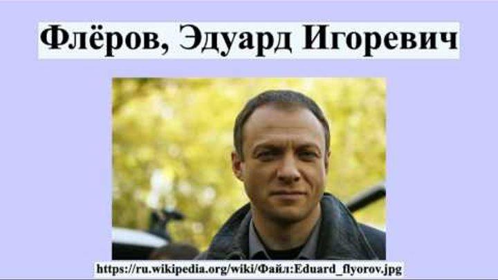 Флёров, Эдуард Игоревич