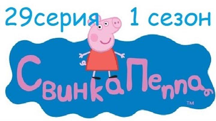 Свинка Пеппа: Блины (1сезон 29серия) HD