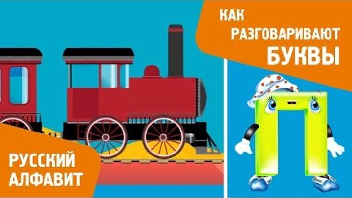 Русский алфавит для детей с Мариной Русаковой «Как разговаривают буквы»