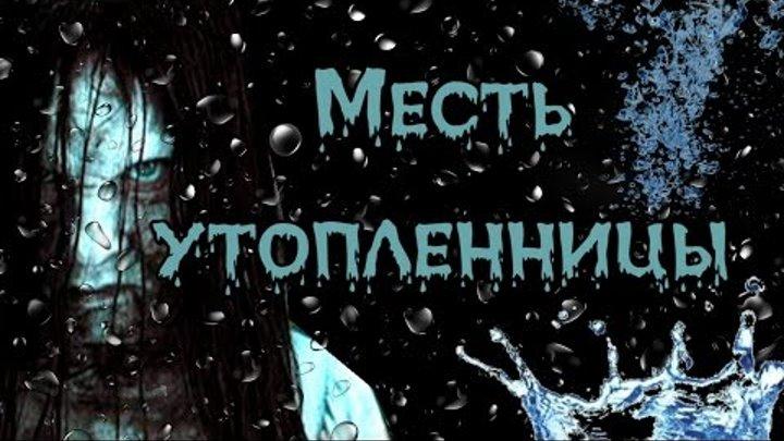 УЖАСТИКИ НА НОЧЬ 2016 ''Месть утопленницы''