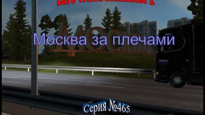 1736. RusMap+SouthRegion+VolgaMap - Euro Truck Simulator 2- Серия 465 - Москва за плечами