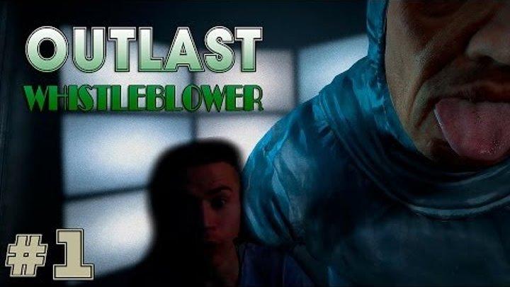 Прохождение OUTLAST : Whistleblower | ЛУЧШИЙ УЖАСТИК ВОЗВРАЩАЕТСЯ! #1