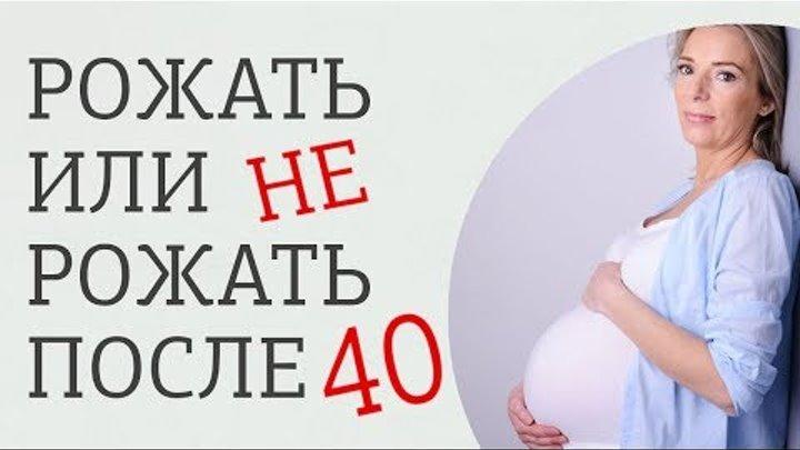 Поздние роды. Плюсы и минусы возрастного материнства