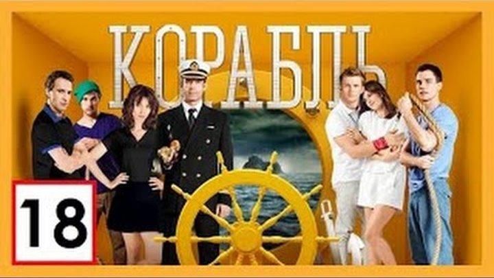 Сериал Корабль 2 сезон 18 серия СТС