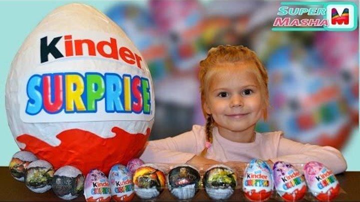 Мир Танков и Милая Пони Большое яйцо с сюрпризами открываем Киндеры Giant surprise egg WoT and MLP