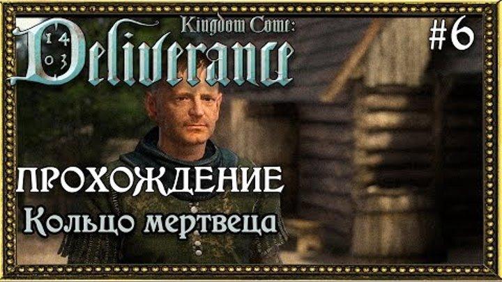Kingdom Come: Deliverance #6 Кольцо мертвеца