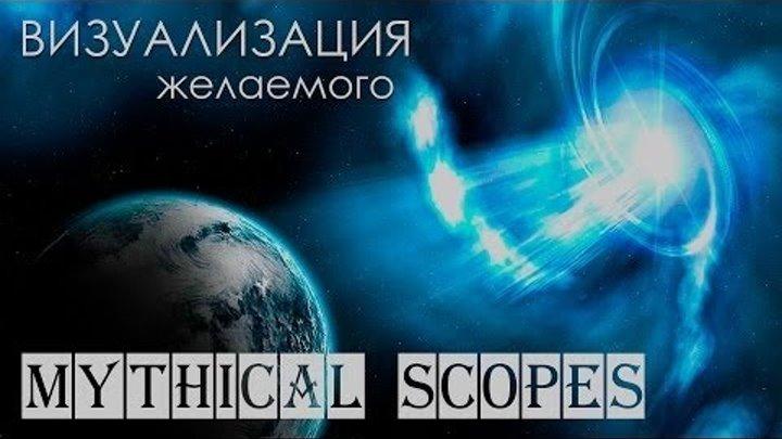 Mythical scopes. Визуализация желаемого и вера в сверхъестественное: где грань? Сезон 2 Эпизод 3