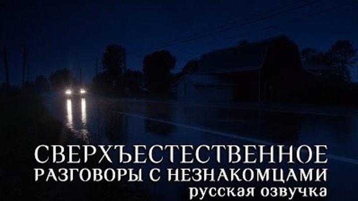 Сверхъестественное 11 сезон откровения Кроули (русская озвучка)