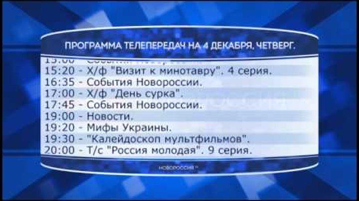 """Программа телепередач канала """"Новороссия ТВ"""" на 04.12.2014"""
