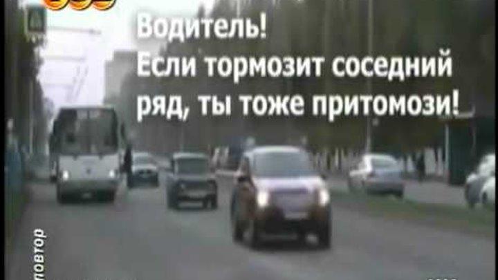 Пешеходы самоубийцы 3