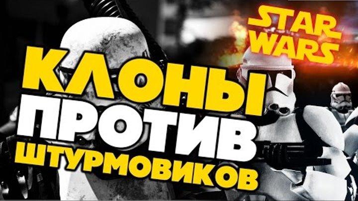 ЗВЕЗДНЫЕ ВОЙНЫ: Штурмовики против Клонов [STAR WARS: Stormtroopers vs Clone troopers ]