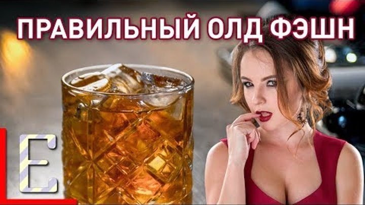Как правильно готовить Олд фэшн — Old Fashioned — рецепт коктейля Едим ТВ