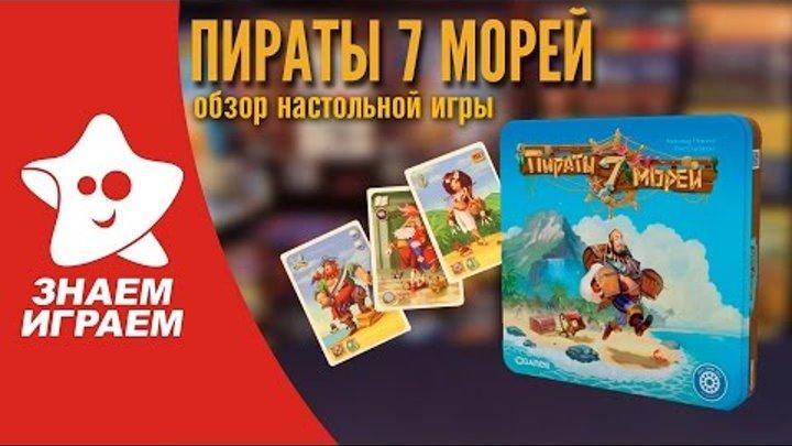Настольная игра Пираты 7 морей. Обзор игры для маленькой компании от Знаем Играем