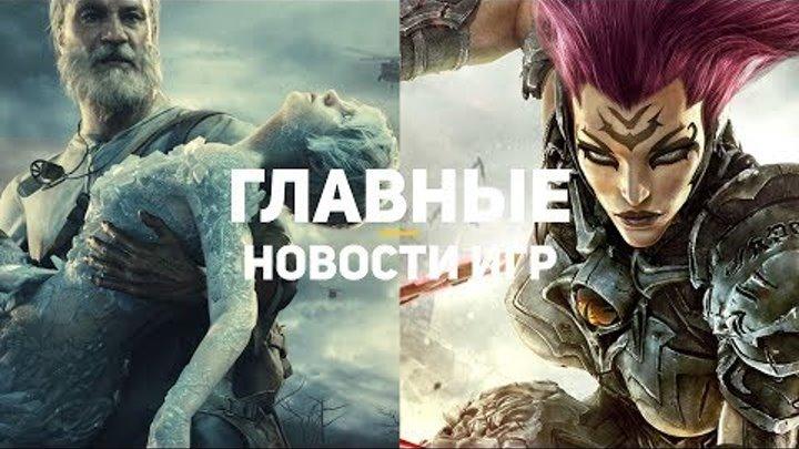 Главные новости игр | GS TIMES [GAMES] 13.08.2018 | Diablo 4, Monster Hunter: World, Resident Evil 7