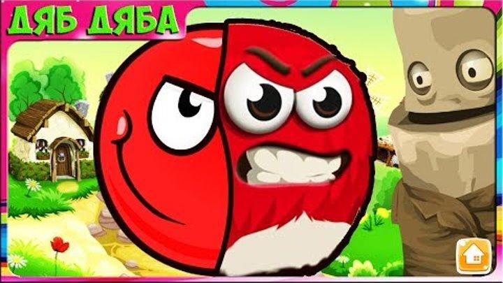 Red Ball Evolved (Красный шар) #5. Финал Новейшие приключения красного шарика встреча с Боссом