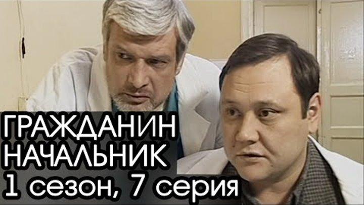 ГРАЖДАНИН НАЧАЛЬНИК: 1 сезон, 7 серия [Сериал Гражданин Начальник]
