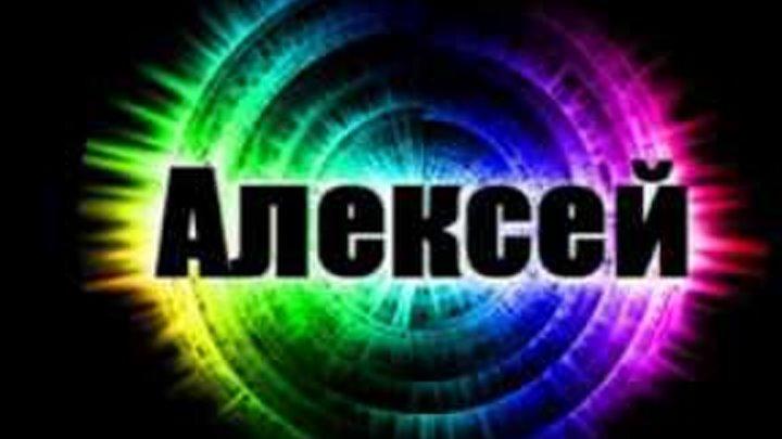 Картинки на аву с именами алексей
