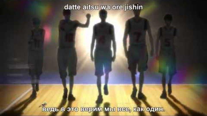 Баскетбол Куроко 1 й опенинг 2 го сезона с русским и английским караоке ;