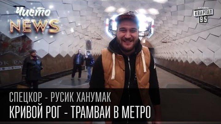 Кривой Рог - Трамваи в метро|Суровый город|СпецКор.ЧистоNews Русик Ханумак