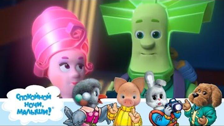 СПОКОЙНОЙ НОЧИ, МАЛЫШИ! - Басни Крылова - Веселые мультфильмы для детей - Фиксики