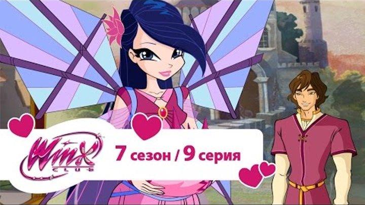 Клуб Винкс - Сезон 7 Серия 9 - Магическая кошка   Мультики про фей для девочек
