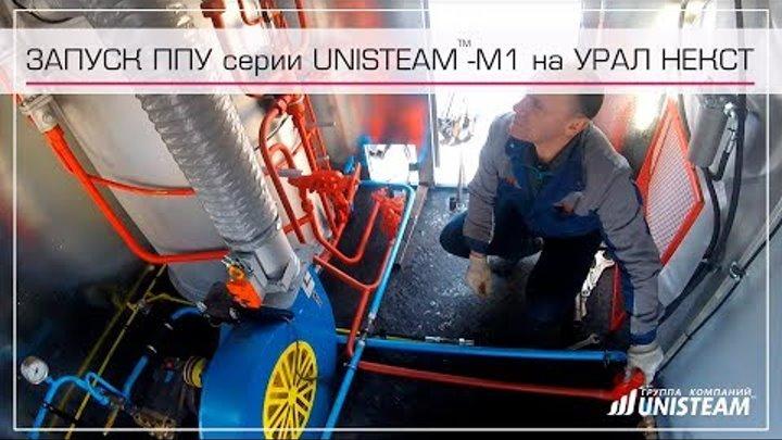 Запуск ППУА серии UNISTEAM-M1 на шасси Урал Next