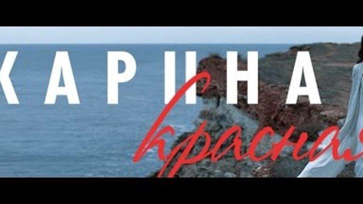 Карина Красная 1, 2, 3, 4 серия дата выхода