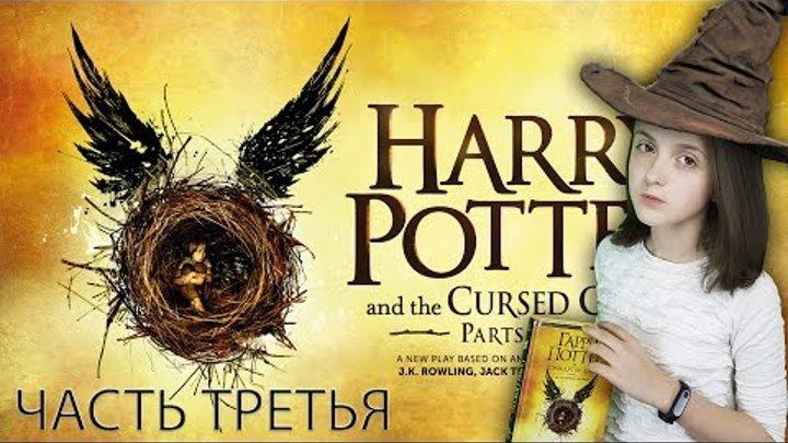 Гарри Поттер и Проклятое Дитя (часть 3) читаем вместе с Нюшей
