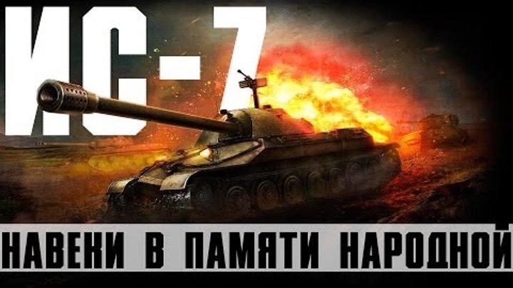 ИС7. Навеки в памяти народной.