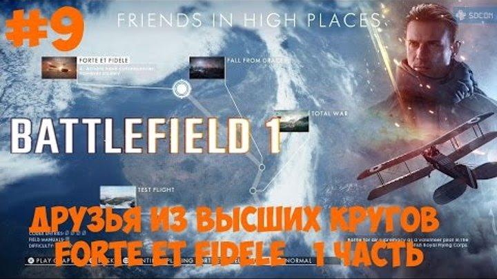 Battlefield 1 ● Прохождение 9 ● Друзья из высших кругов ● FORTE ET FIDELE ● 1 часть