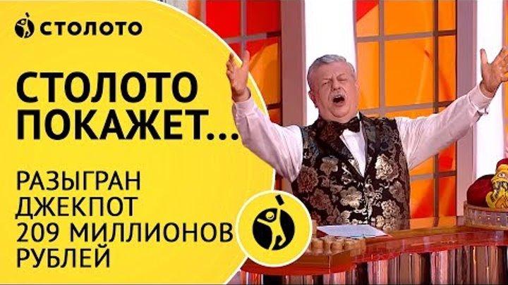 Столото представляет   Русское лото: разыгран Джекпот 209 миллионов рублей