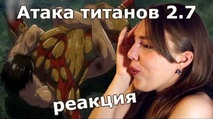Атака титанов 2 сезон 7 серия реакция *спойлер*