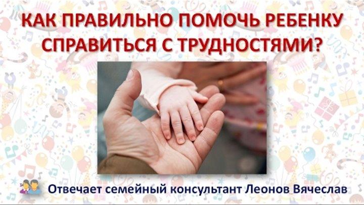 Советы родителям: как правильно помочь ребенку справиться с трудностями