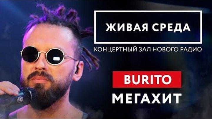 "BURITO - ""МЕГАХИТ (LIVE)"" | ЖИВАЯ СРЕДА | НОВОЕ РАДИО"