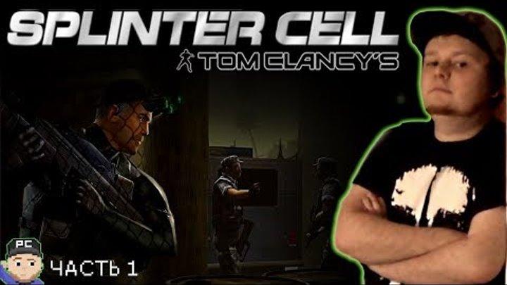 История серии SPLINTER CELL (часть 1) | Оригинальная трилогия