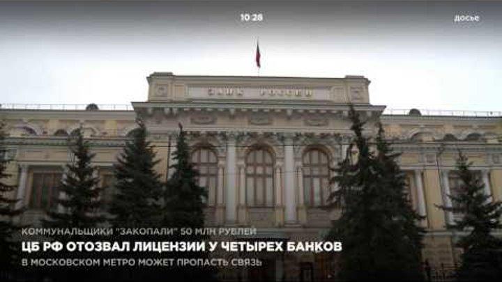 ЦБ РФ отозвал лицензии у четырех банков