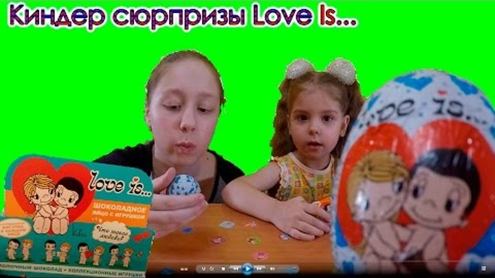 Киндер сюрприз Love Is... Катя открывает / kinder surprise unwrapping