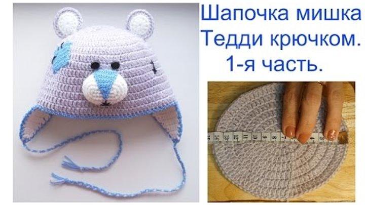 Шапочка мишка Тедди крючком. 1-ая часть. Hat Teddy Bear.