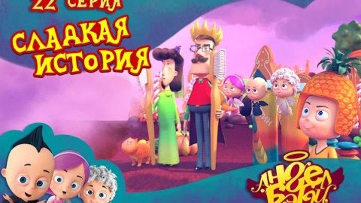 Ангел Бэби - Сладкая история - Развивающий мультик для детей (22 серия)