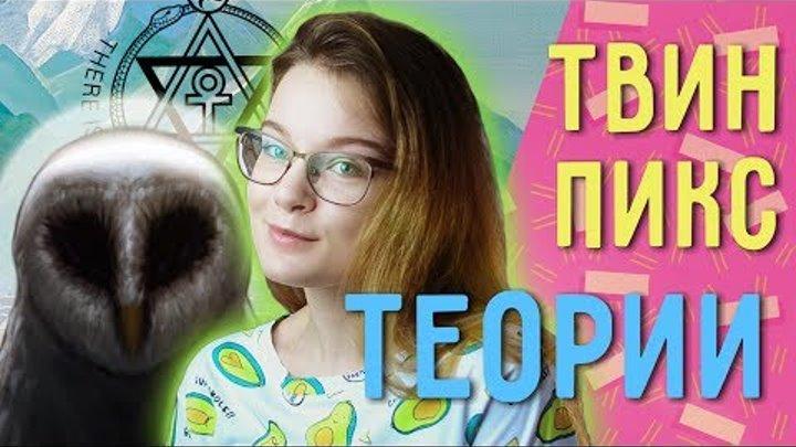 ТВИН ПИКС 3 сезон // ТЕОРИИ и всякая дичь