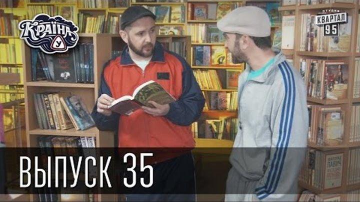 Країна У / Страна У - Сезон 2. Выпуск 35   Комедийный сериал