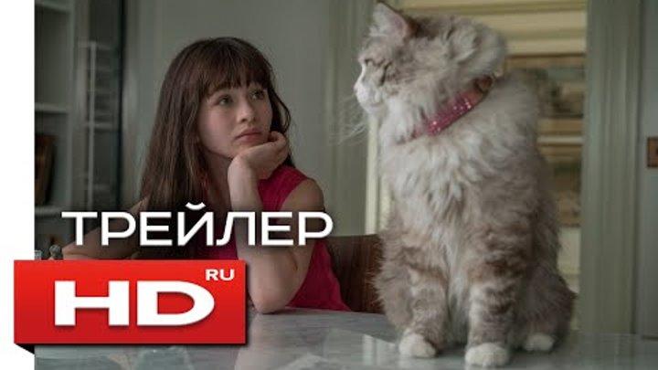 Девять жизней (Русский Трейлер) Кевин Спейси, Дженнифер Гарнер
