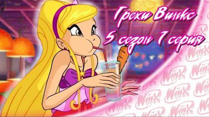 ВСЕ ГРЕХИ Winx: 5 сезон 1 серия