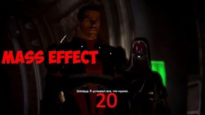 Mass Effect Научная база Экзо-Гени.