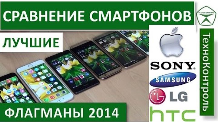 iPhone 6 vs LG G3 vs Xperia Z3 vs Galaxy S5 vs HTC One M8 vs iPhone 6+ | Technocontrol