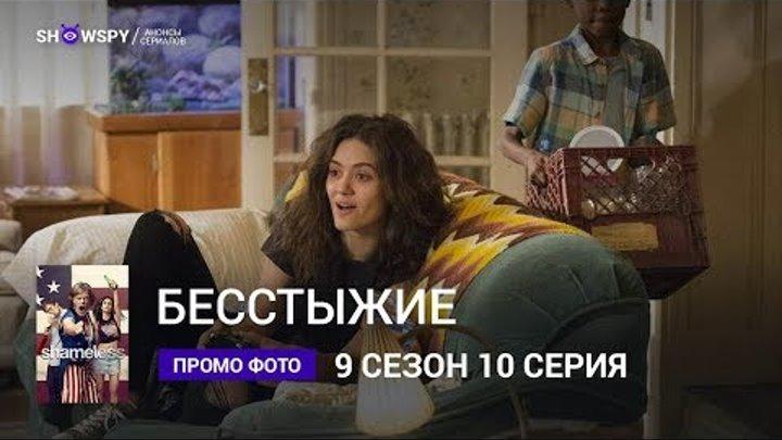 Бесстыжие 9 сезон 10 серия промо фото