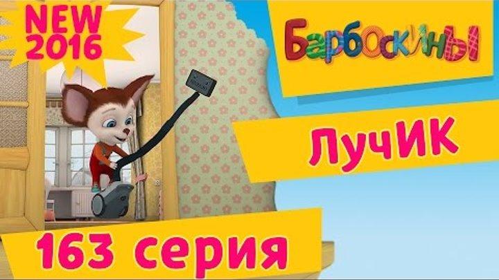 Барбоскины - 163 серия. Лучик. Новые серии 2016 года